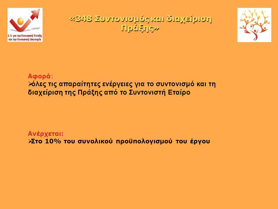 Αφορά:  όλες τις απαραίτητες ενέργειες για το συντονισμό και τη διαχείριση της Πράξης από το Συντονιστή Εταίρο Ανέρχεται:  Στο 10% του συνολικού προϋπολογισμού του έργου «348 Συντονισμός και διαχείριση Πράξης»