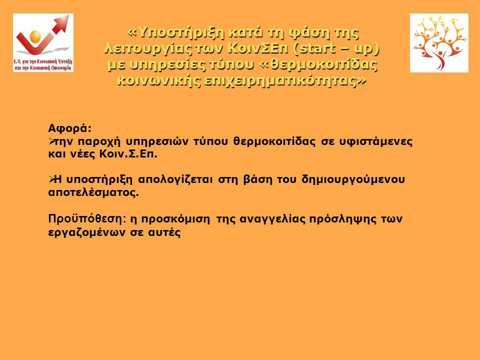 Αφορά:  την παροχή υπηρεσιών τύπου θερμοκοιτίδας σε υφιστάμενες και νέες Κοιν.Σ.Επ.