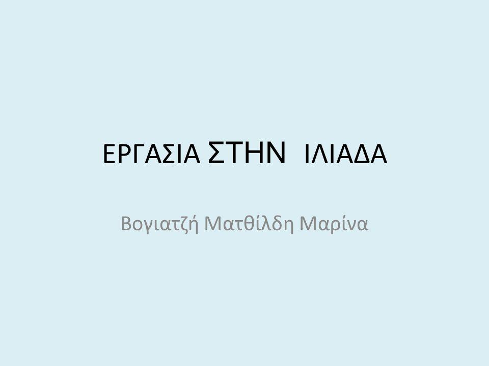 ΕΡΓΑΣΙΑ ΣΤΗΝ ΙΛΙΑΔΑ Βογιατζή Ματθίλδη Μαρίνα
