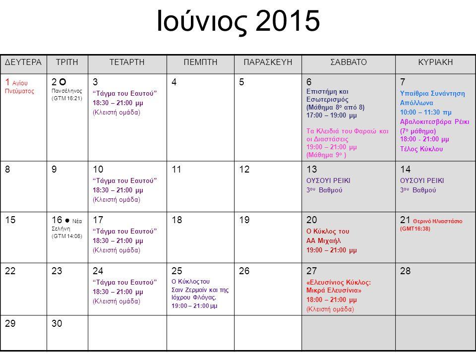 """Ιούνιος 2015 ΔΕΥΤΕΡΑΤΡΙΤΗΤΕΤΑΡΤΗΠΕΜΠΤΗΠΑΡΑΣΚΕΥΗΣΑΒΒΑΤΟΚΥΡΙΑΚΗ 1 Αγίου Πνεύματος 2 О Πανσέληνος (GTM 16:21) 3 """"Τάγμα του Eαυτού"""" 18:30 – 21:00 μμ (Κλει"""