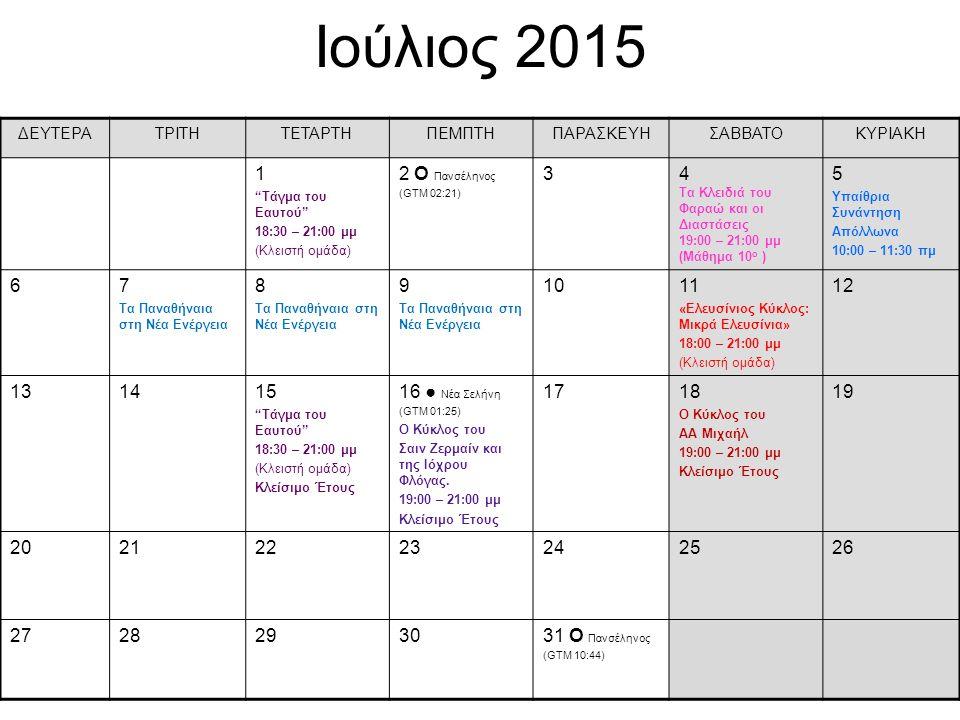 """Ιούλιος 2015 ΔΕΥΤΕΡΑΤΡΙΤΗΤΕΤΑΡΤΗΠΕΜΠΤΗΠΑΡΑΣΚΕΥΗΣΑΒΒΑΤΟΚΥΡΙΑΚΗ 1 """"Τάγμα του Eαυτού"""" 18:30 – 21:00 μμ (Κλειστή ομάδα) 2 О Πανσέληνος (GTM 02:21) 34 Τα Κ"""