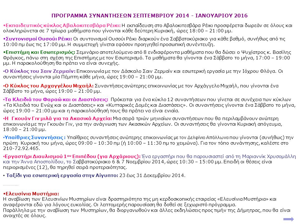 Αύγουστος 2015 ΔΕΥΤΕΡΑΤΡΙΤΗΤΕΤΑΡΤΗΠΕΜΠΤΗΠΑΡΑΣΚΕΥΗΣΑΒΒΑΤΟΚΥΡΙΑΚΗ 12 3456789 1011121314 ● Νέα Σελήνη (GTM 14:53) 15 Δεκαπενταύγουστος 16 171819 Έναρξη Έτους Τάγμα του Eαυτού 19:00 – 21:00 μμ (Κλειστή ομάδα) 202122 Τα Κλειδιά του Φαραώ και οι Διαστάσεις 18:00 – 20:00 μμ (Μάθημα 11 ο ) Ο Κύκλος του ΑΑ Μιχαήλ 20:00 – 22:00 μμ 23 242526 Τάγμα του Eαυτού 19:00 – 21:00 μμ (Κλειστή ομάδα) 27 Ο Κύκλος του Σαιν Ζερμαίν και της Ιόχρου Φλόγας.