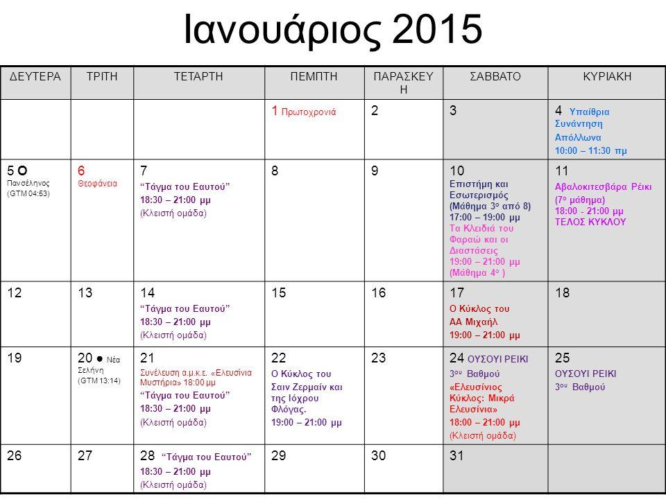 Ιανουάριος 2015 ΔΕΥΤΕΡΑΤΡΙΤΗΤΕΤΑΡΤΗΠΕΜΠΤΗΠΑΡΑΣΚΕΥ Η ΣΑΒΒΑΤΟΚΥΡΙΑΚΗ 1 Πρωτοχρονιά 234 Υπαίθρια Συνάντηση Απόλλωνα 10:00 – 11:30 πμ 5 О Πανσέληνος (GTM