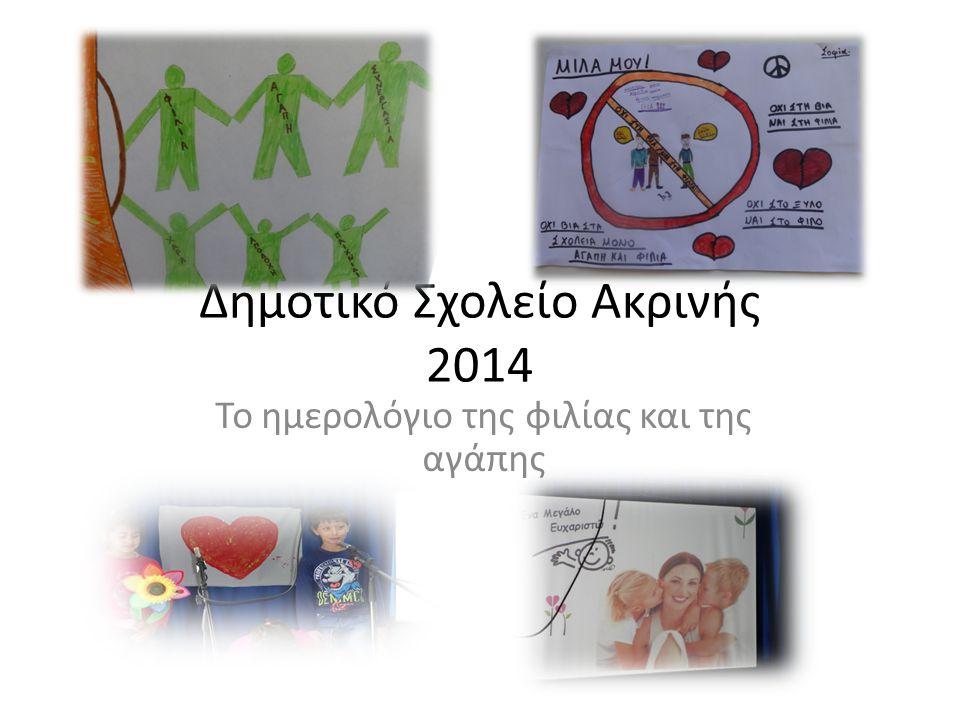 Δημοτικό Σχολείο Ακρινής 2014 Το ημερολόγιο της φιλίας και της αγάπης