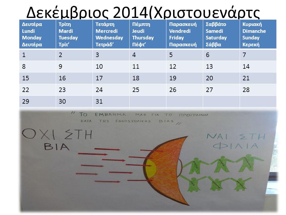 Δεκέμβριος 2014(Χριστουενάρτς Δευτέρα Lundi Monday Δευτέρα Τρίτη Mardi Tuesday Τρίτ' Τετάρτη Mercredi Wednesday Τετράδ' Πέμπτη Jeudi Thursday Πέφτ' Πα