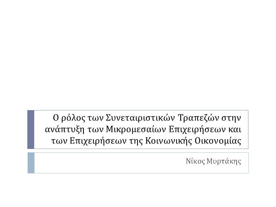 Ο ρόλος των Συνεταιριστικών Τραπεζών στην ανάπτυξη των Μικρομεσαίων Επιχειρήσεων και των Επιχειρήσεων της Κοινωνικής Οικονομίας Νίκος Μυρτάκης
