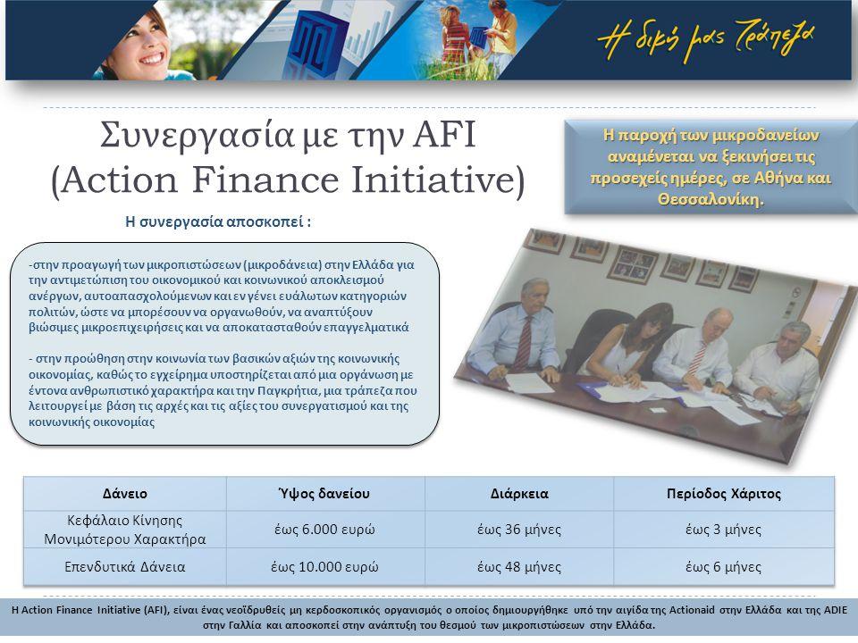 Συνεργασία με την AFI (Action Finance Initiative) Η Action Finance Initiative (AFI), είναι ένας νεοϊδρυθείς μη κερδοσκοπικός οργανισμός ο οποίος δημιουργήθηκε υπό την αιγίδα της Actionaid στην Ελλάδα και της ADIE στην Γαλλία και αποσκοπεί στην ανάπτυξη του θεσμού των μικροπιστώσεων στην Ελλάδα.