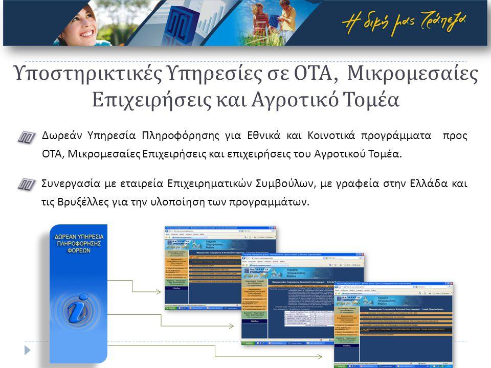 Υποστηρικτικές Υπηρεσίες σε ΟΤΑ, Μικρομεσαίες Επιχειρήσεις και Αγροτικό Τομέα Δωρεάν Υπηρεσία Πληροφόρησης για Εθνικά και Κοινοτικά προγράμματα προς ΟΤΑ, Μικρομεσαίες Επιχειρήσεις και επιχειρήσεις του Αγροτικού Τομέα.