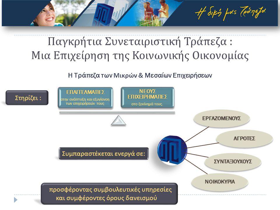  Σκοπός του SES Net είναι η ίδρυση μιας συνεργασίας για την κοινωνική χρηματοοικονομική, η οποία, ξεκινώντας από την Καρδίτσα, έχει ως στόχο την ανάπτυξη ενός κοινωνικού χρηματοοικονομικού εργαλείου με σκοπό την χρηματοδότηση των κοινωνικών επιχειρήσεων στην Ελλάδα.