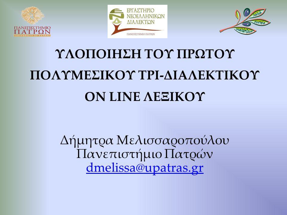 ΥΛΟΠΟΙΗΣΗ ΤΟΥ ΠΡΩΤΟΥ ΠΟΛΥΜΕΣΙΚΟΥ ΤΡΙ-ΔΙΑΛΕΚΤΙΚΟΥ ON LINE ΛΕΞΙΚΟΥ Δήμητρα Μελισσαροπούλου Πανεπιστήμιο Πατρών dmelissa@upatras.gr