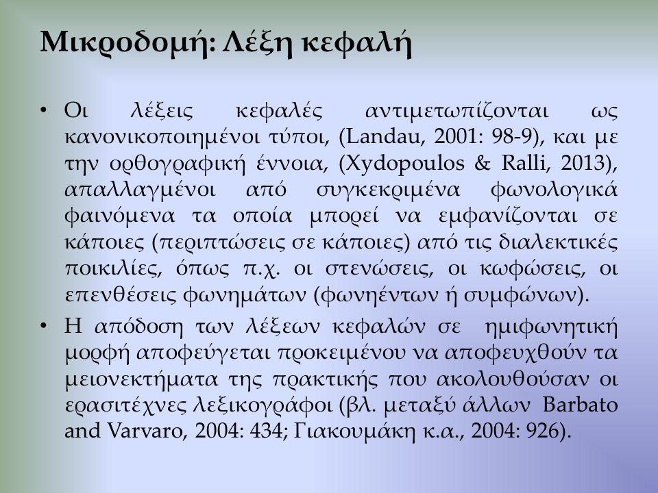 Μικροδομή: Λέξη κεφαλή Οι λέξεις κεφαλές αντιμετωπίζονται ως κανονικοποιημένοι τύποι, (Landau, 2001: 98-9), και με την ορθογραφική έννοια, (Xydopoulos & Ralli, 2013), απαλλαγμένοι από συγκεκριμένα φωνολογικά φαινόμενα τα οποία μπορεί να εμφανίζονται σε κάποιες (περιπτώσεις σε κάποιες) από τις διαλεκτικές ποικιλίες, όπως π.χ.