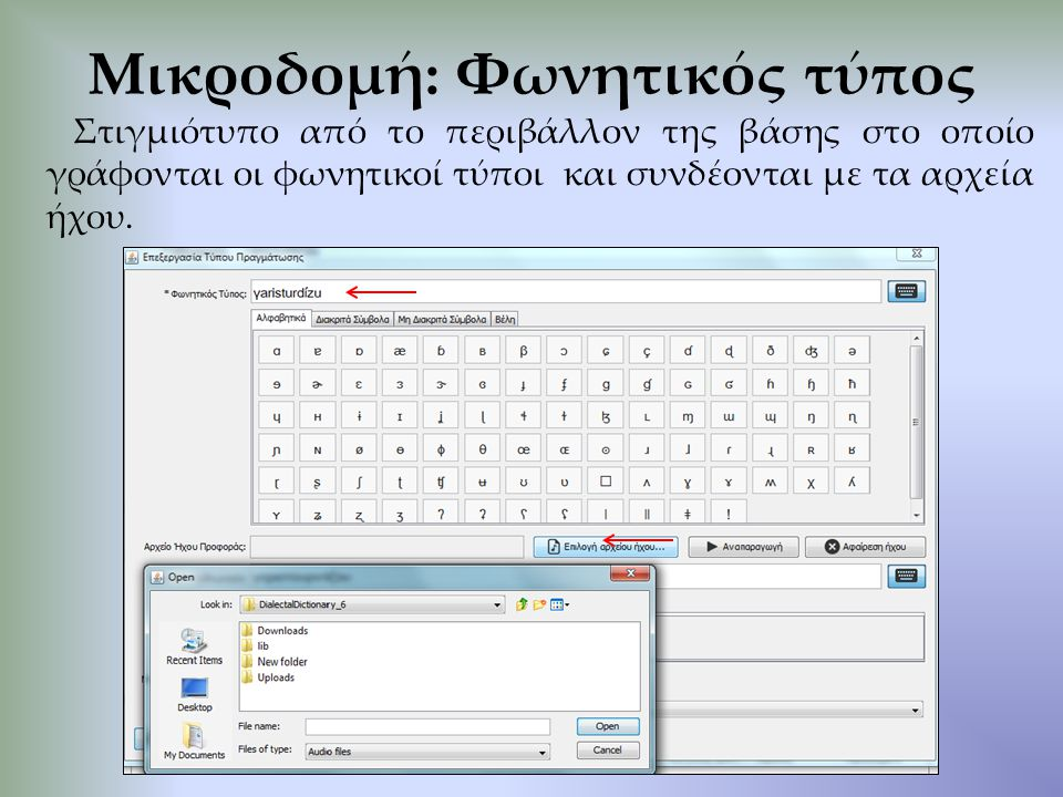 Στιγμιότυπο από το περιβάλλον της βάσης στο οποίο γράφονται οι φωνητικοί τύποι και συνδέονται με τα αρχεία ήχου.