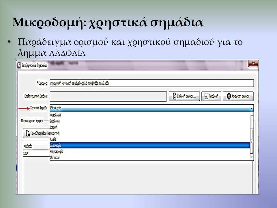 Παράδειγμα ορισμού και χρηστικού σημαδιού για το λήμμα ΛΑΔΟΛΙΑ Μικροδομή: χρηστικά σημάδια