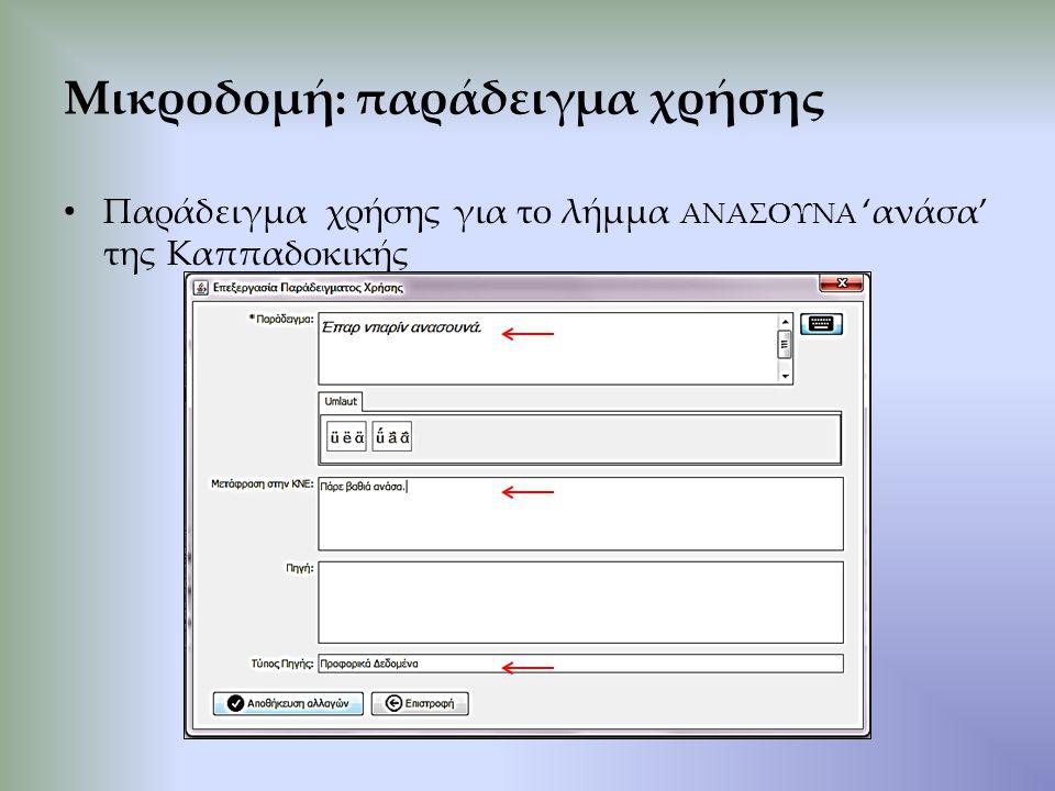 Παράδειγμα χρήσης για το λήμμα ΑΝΑΣΟΥΝΑ 'ανάσα' της Καππαδοκικής Μικροδομή: παράδειγμα χρήσης