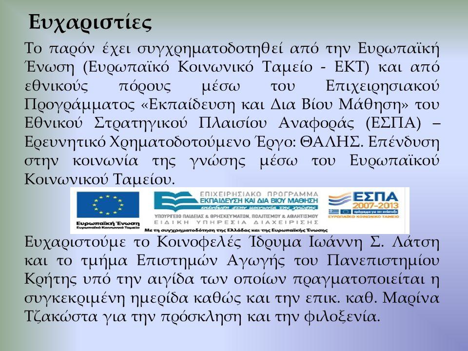 Ευχαριστίες Το παρόν έχει συγχρηματοδοτηθεί από την Ευρωπαϊκή Ένωση (Ευρωπαϊκό Κοινωνικό Ταμείο - ΕΚΤ) και από εθνικούς πόρους μέσω του Επιχειρησιακού Προγράμματος «Εκπαίδευση και Δια Βίου Μάθηση» του Εθνικού Στρατηγικού Πλαισίου Αναφοράς (ΕΣΠΑ) – Ερευνητικό Χρηματοδοτούμενο Έργο: ΘΑΛΗΣ.