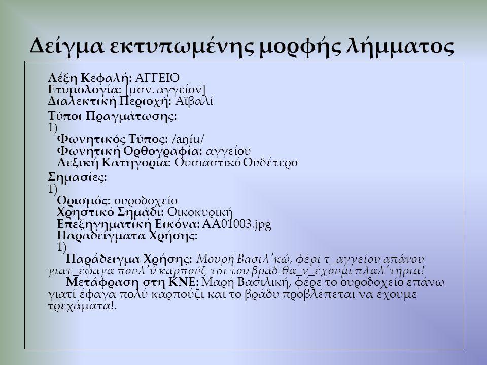 Δείγμα εκτυπωμένης μορφής λήμματος Λέξη Κεφαλή: ΑΓΓΕΙΟ Ετυμολογία: [μσν.