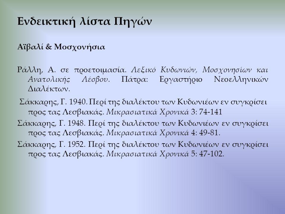 Ενδεικτική λίστα Πηγών Αϊβαλί & Μοσχονήσια Ράλλη, Α.