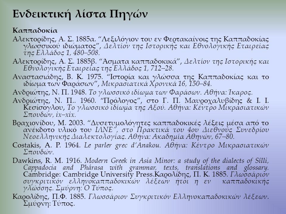 Καππαδοκία Αλεκτορίδης, Α.Σ. 1885α.