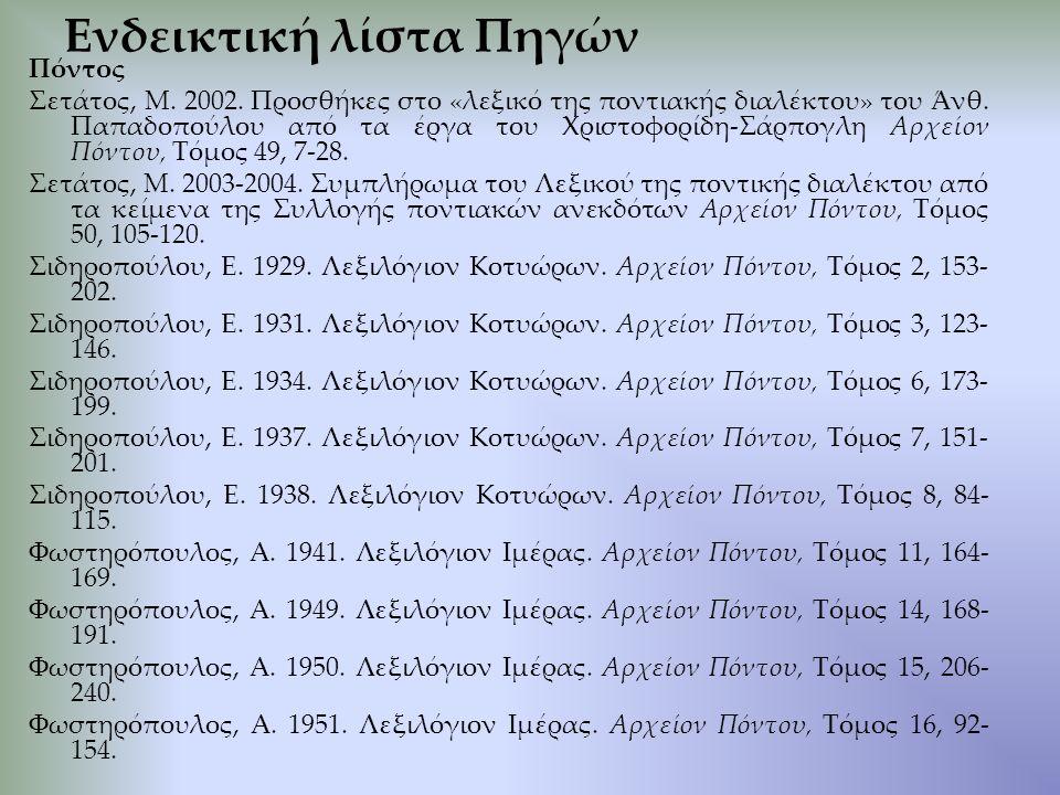 Πόντος Σετάτος, Μ.2002. Προσθήκες στο «λεξικό της ποντιακής διαλέκτου» του Άνθ.