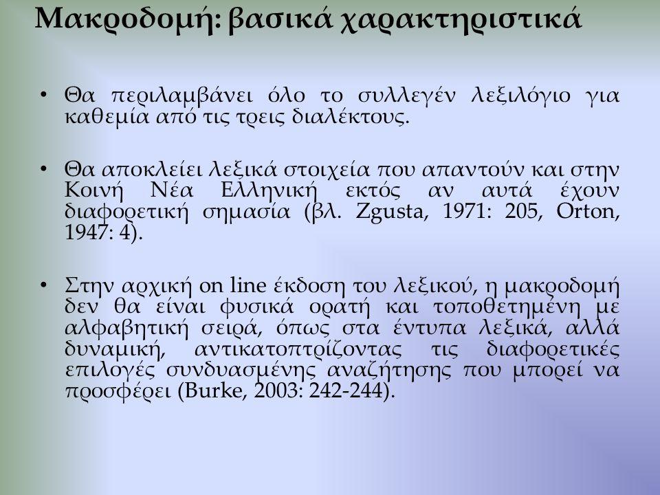 Καππαδοκία Κεσίσογλου, Ι.Ι. 1951. Το γλωσσικό ιδίωμα του Ουλαγάτς.