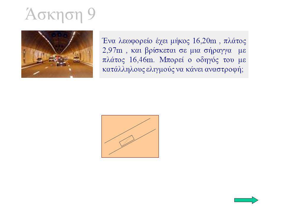 Άσκηση 9 Ένα λεωφορείο έχει μήκος 16,20m, πλάτος 2,97m, και βρίσκεται σε μια σήραγγα με πλάτος 16,46m.