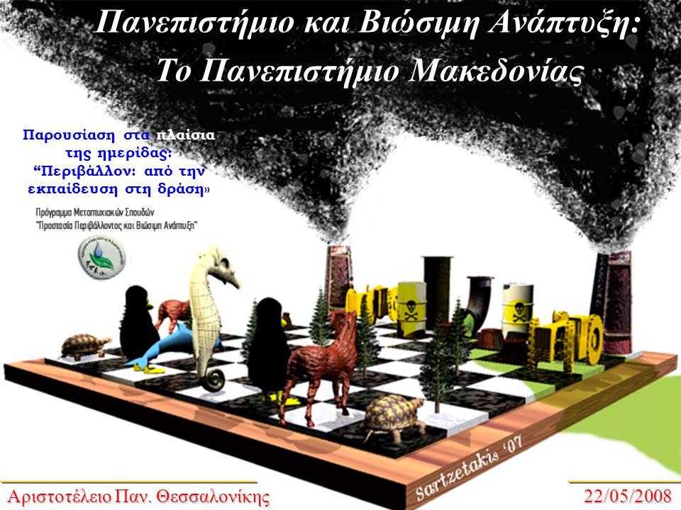 """Αριστοτέλειο Παν. Θεσσαλονίκης 22/05/2008 Πανεπιστήμιο και Βιώσιμη Ανάπτυξη: Το Πανεπιστήμιο Μακεδονίας Παρουσίαση στα πλαίσια της ημερίδας: """"Περιβάλλ"""