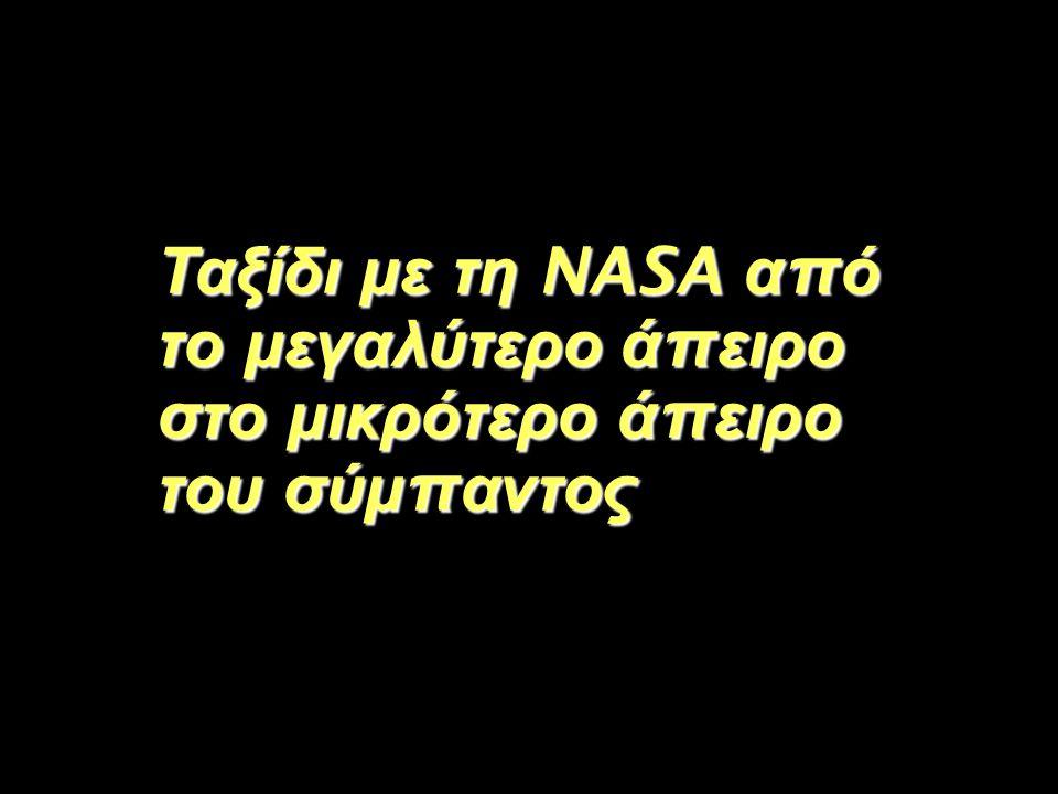 Ταξίδι με τη NASA α π ό το μεγαλύτερο ά π ειρο στο μικρότερο ά π ειρο του σύμ π αντος