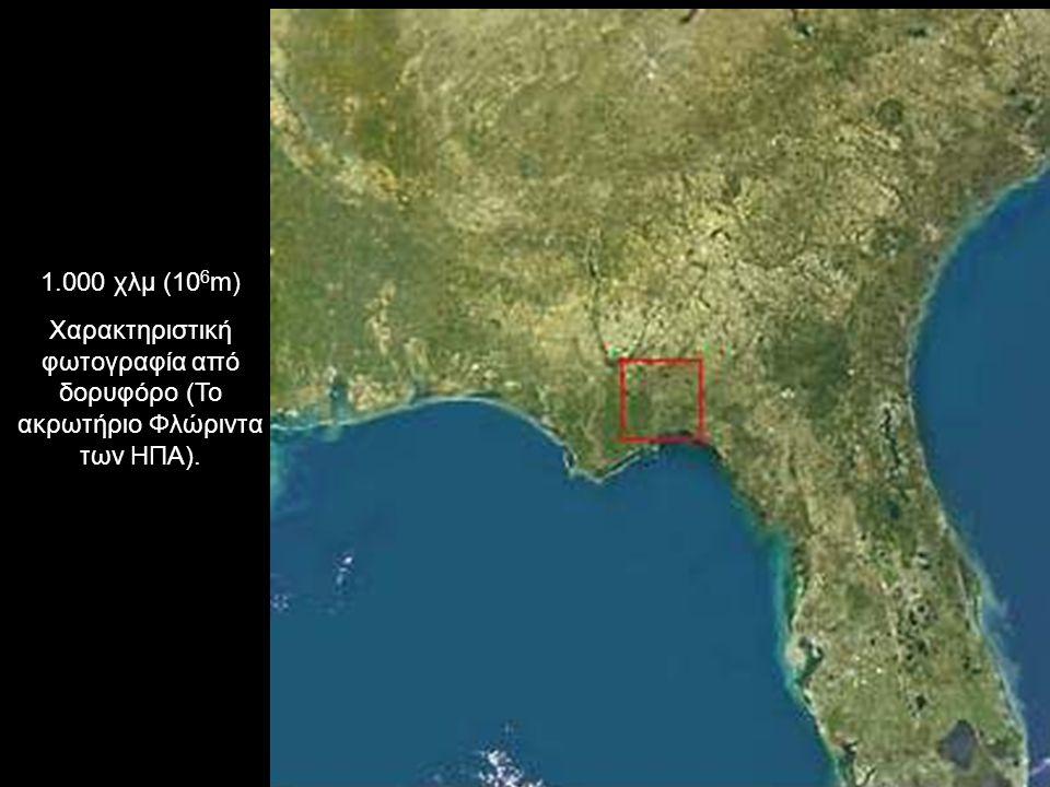1.000 χλμ (10 6 m) Χαρακτηριστική φωτογραφία από δορυφόρο (Το ακρωτήριο Φλώριντα των ΗΠΑ).