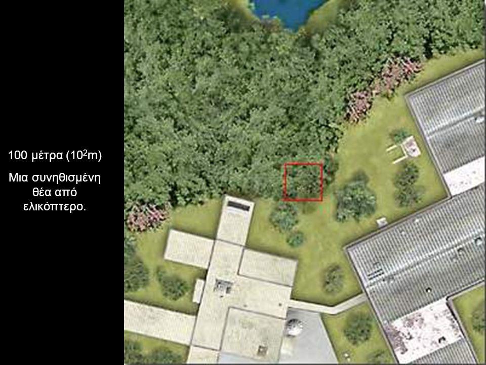100 μέτρα (10 2 m) Μια συνηθισμένη θέα από ελικόπτερο.