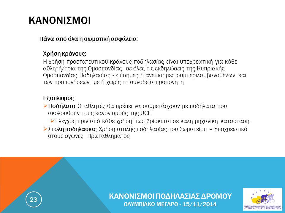 ΚΑΝΟΝΙΣΜΟΙ Πάνω από όλα η σωματική ασφάλεια: Χρήση κράνους: Η χρήση προστατευτικού κράνους ποδηλασίας είναι υποχρεωτική για κάθε αθλητή/τρια της Ομοσπονδίας, σε όλες τις εκδηλώσεις της Κυπριακής Ομοσπονδίας Ποδηλασίας - επίσημες ή ανεπίσημες συμπεριλαμβανομένων και των προπονήσεων, με ή χωρίς τη συνοδεία προπονητή.