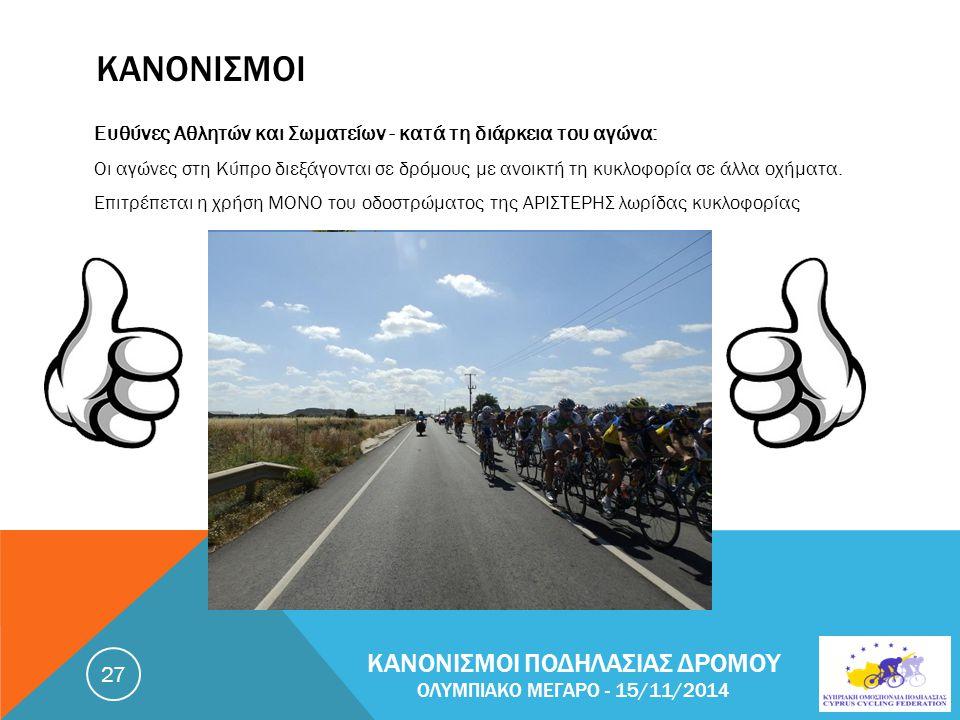 ΚΑΝΟΝΙΣΜΟΙ Ευθύνες Αθλητών και Σωματείων - κατά τη διάρκεια του αγώνα: Οι αγώνες στη Κύπρο διεξάγονται σε δρόμους με ανοικτή τη κυκλοφορία σε άλλα οχήματα.