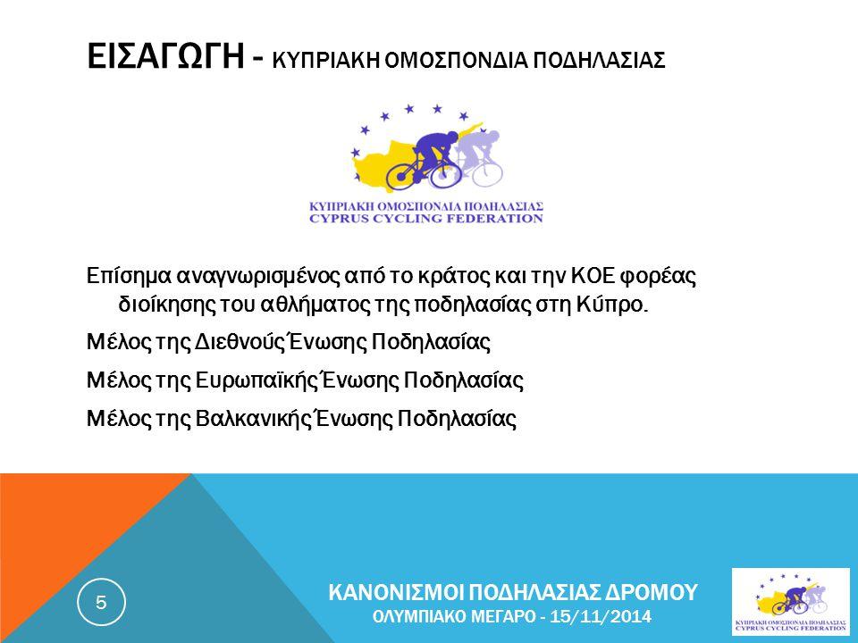 ΕΙΣΑΓΩΓΗ - ΚΥΠΡΙΑΚΗ ΟΜΟΣΠΟΝΔΙΑ ΠΟΔΗΛΑΣΙΑΣ Επίσημα αναγνωρισμένος από το κράτος και την ΚΟΕ φορέας διοίκησης του αθλήματος της ποδηλασίας στη Κύπρο.