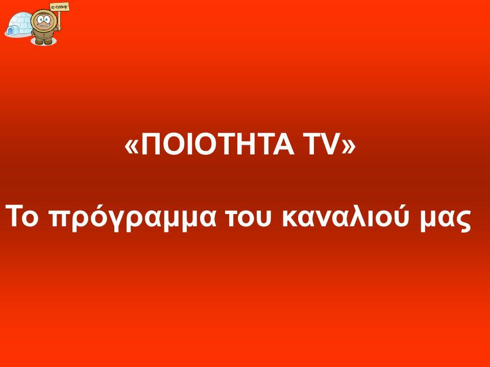 «ΠΟΙΟΤΗΤΑ TV» Το πρόγραμμα του καναλιού μας