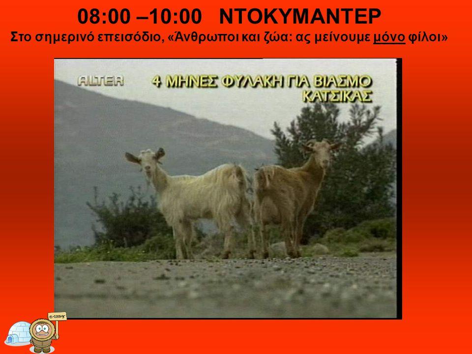 08:00 –10:00 ΝΤΟΚΥΜΑΝΤΕΡ Στο σημερινό επεισόδιο, «Άνθρωποι και ζώα: ας μείνουμε μόνο φίλοι»