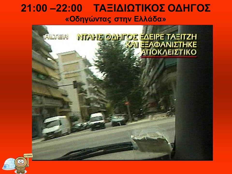 21:00 –22:00 ΤΑΞΙΔΙΩΤΙΚΟΣ ΟΔΗΓΟΣ «Οδηγώντας στην Ελλάδα»