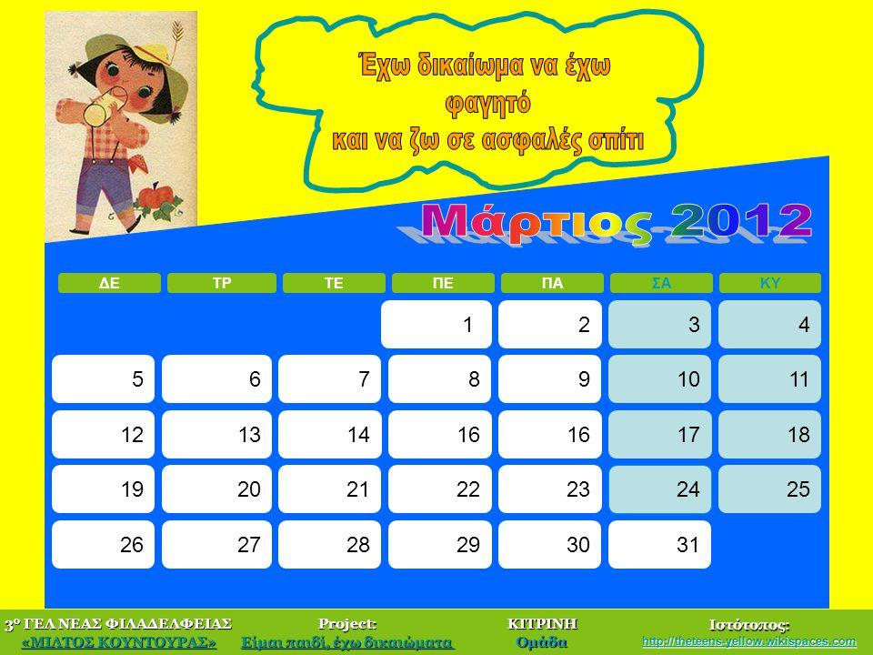 3 o ΓΕΛ ΝΕΑΣ ΦΙΛΑΔΕΛΦΕΙΑΣ «ΜΙΛΤΟΣ ΚΟΥΝΤΟΥΡΑΣ» «ΜΙΛΤΟΣ ΚΟΥΝΤΟΥΡΑΣ» Ιστότοπος: http://theteens-yellow.wikispaces.com http://theteens-yellow.wikispaces.com Project: Είμαι παιδί, έχω δικαιώματα Είμαι παιδί, έχω δικαιώματα Είμαι παιδί, έχω δικαιώματα ΚΙΤΡΙΝΗ Ομάδα ΤΡΤΕΠΕΠΑΣΑΚΥΔΕ 234 678910115 131416 171812 202119 272826 23 24 2225 12 303129