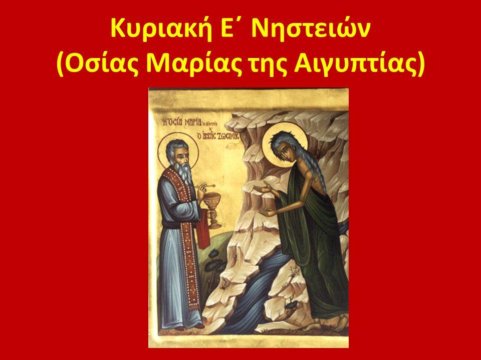 Κυριακή Ε΄ Νηστειών (Οσίας Μαρίας της Αιγυπτίας)