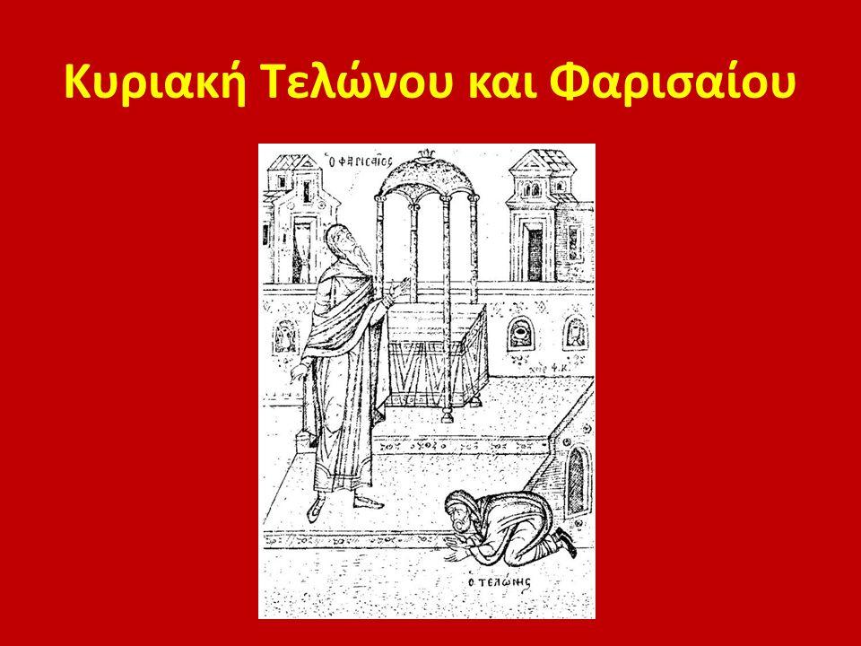 Κυριακή Τελώνου και Φαρισαίου