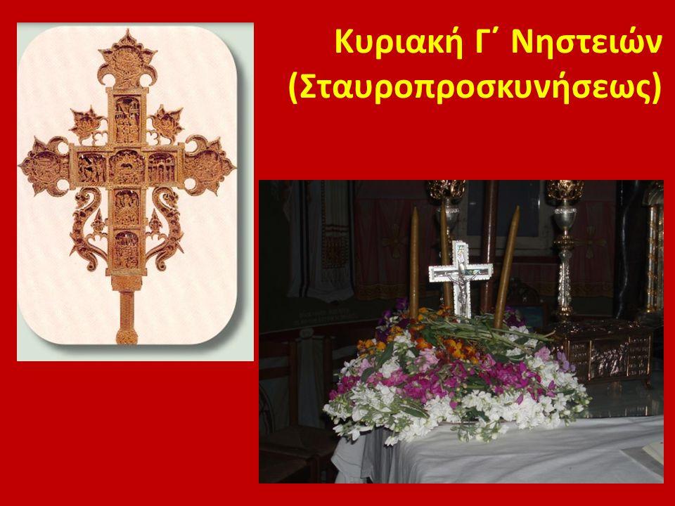 Κυριακή Γ΄ Νηστειών (Σταυροπροσκυνήσεως)