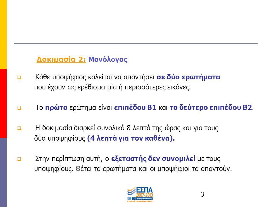 4  Κάθε υποψήφιος καλείται να ανταποκριθεί σε δύο ερωτήματα με βάση ένα ελληνικό κείμενο.