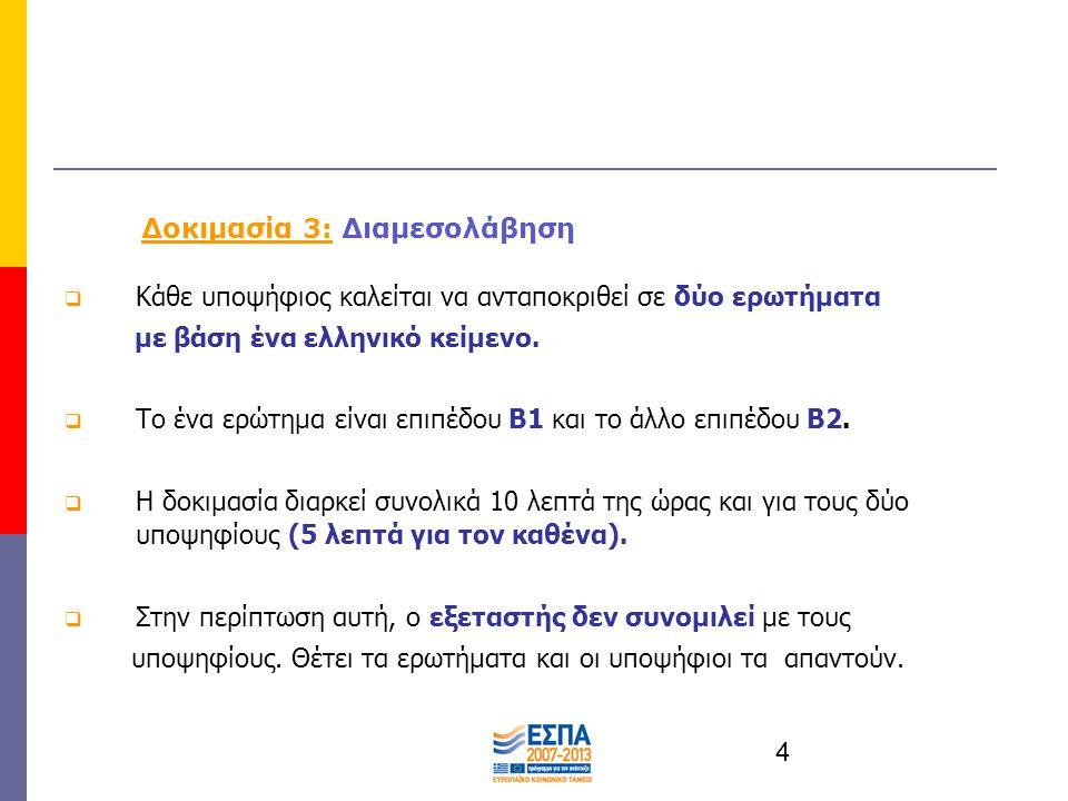15  Κάθε σελίδα περιλαμβάνει κείμενα στην ελληνική γλώσσα, τα οποία συνοδεύονται από ένα (ή περισσότερα) ερωτήματα επιπέδου Β1 και αντίστοιχα επιπέδου Β2 και βρίσκονται στο Φυλλάδιο του Εξεταστή.