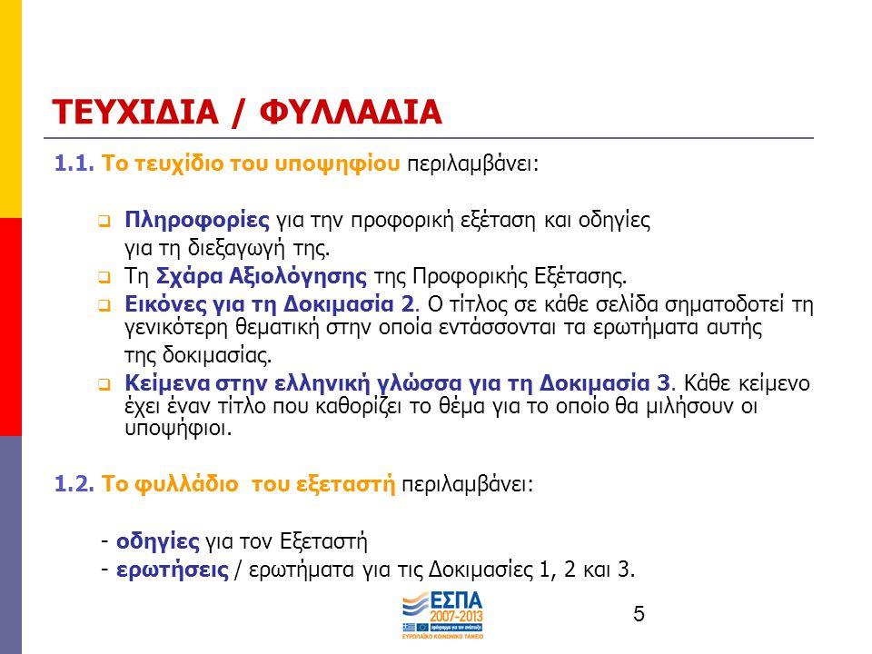 16  Επειδή στη διάρκεια της Δοκιμασίας 3 περιλαμβάνεται και ο χρόνος ανάγνωσης των ελληνικών κειμένων, δώστε και στους δύο υποψήφιους 2 λεπτά στην αρχή της Δοκιμασίας 3, για να διαβάσουν τα αντίστοιχα κείμενά τους, αφού προηγουμένως τους έχετε θέσει και τα ερωτήματα, ώστε να είναι «στοχευμένη» η ανάγνωση.