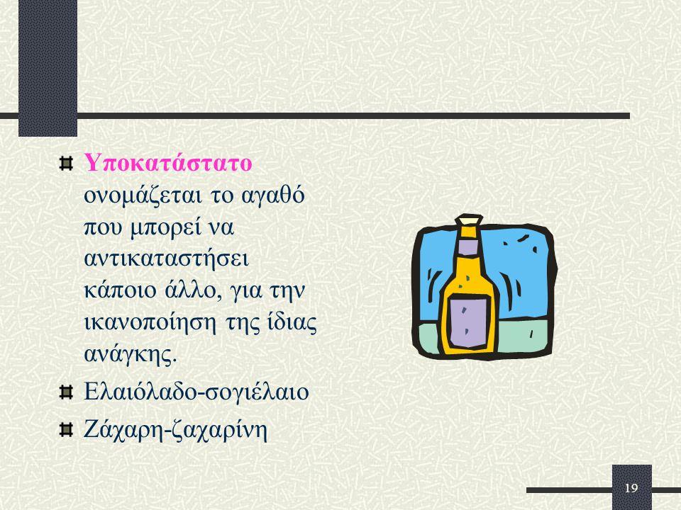 18 Τα αγαθά που ο καθένας αποκτά πληρώνοντας, για να καλύψει τις ατομικές ή οικογενειακές του ανάγκες ονομάζονται ιδιωτικά π.χ. τρόφιμα, ρούχα,…