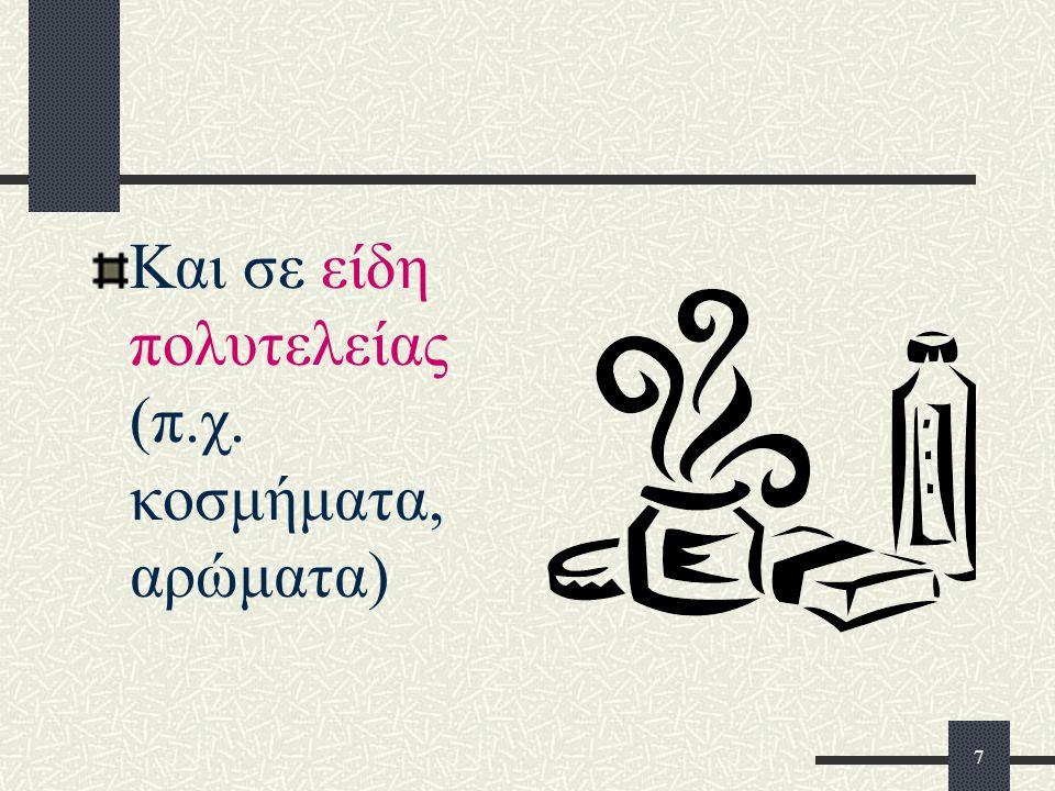 6 Ανάλογα με το πόσο αναγκαία είναι τα οικονομικά αγαθά διακρίνονται: Σε είδη πρώτης ανάγκης (π.χ. τρόφιμα, ιατρική φροντίδα,…)