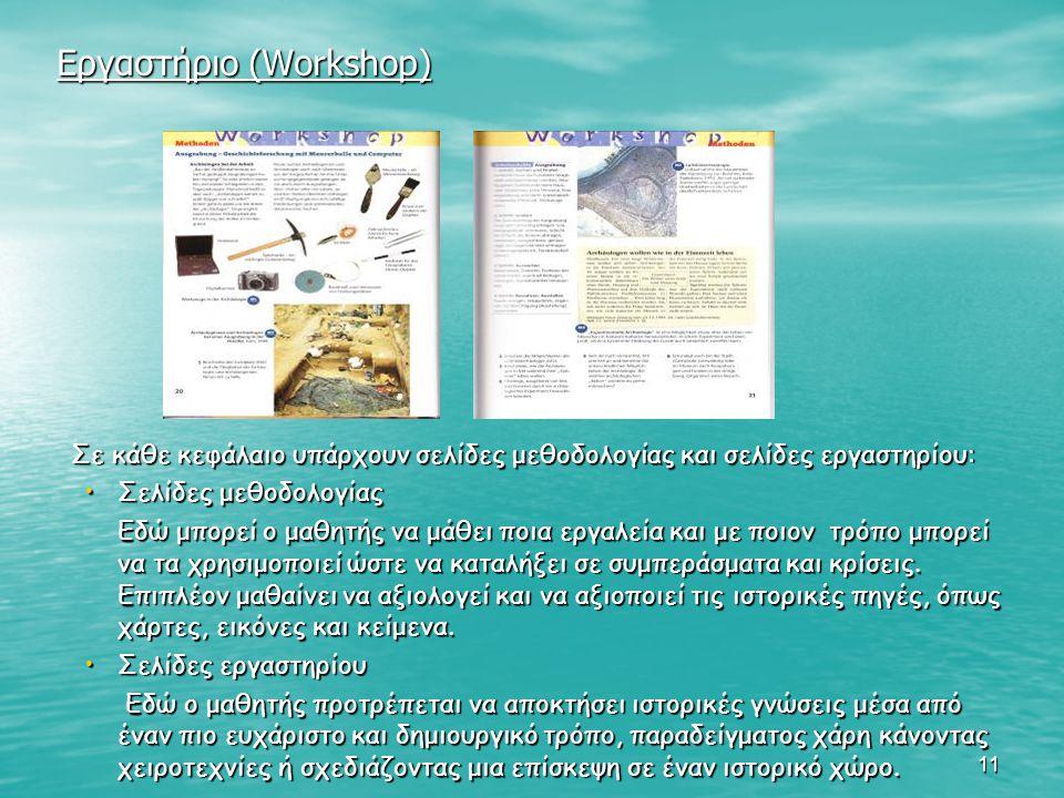 11 Εργαστήριο (Workshop) Σε κάθε κεφάλαιο υπάρχουν σελίδες μεθοδολογίας και σελίδες εργαστηρίου: Σε κάθε κεφάλαιο υπάρχουν σελίδες μεθοδολογίας και σε