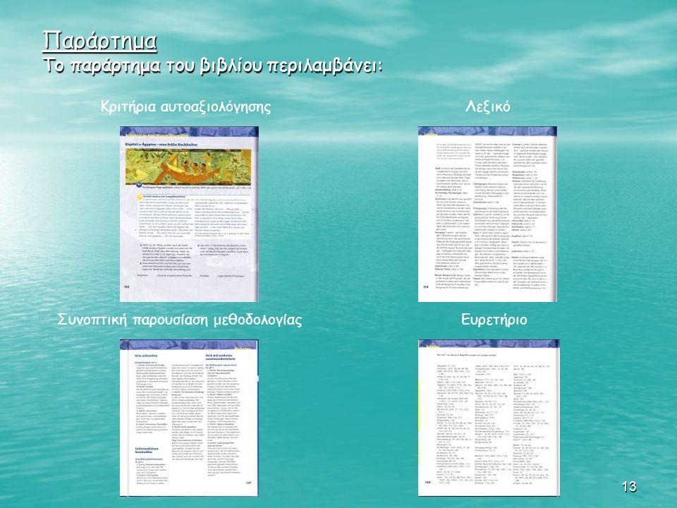 13 Παράρτημα Το παράρτημα του βιβλίου περιλαμβάνει: Κριτήρια αυτοαξιολόγησης Λεξικό Συνοπτική παρουσίαση μεθοδολογίας Ευρετήριο