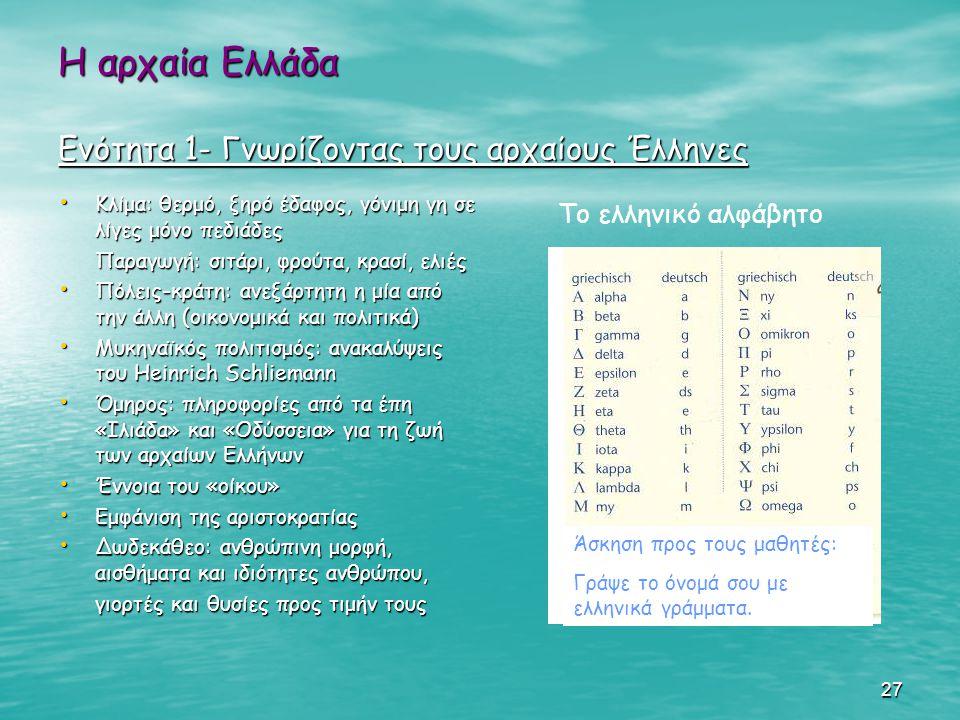27 Η αρχαία Ελλάδα Ενότητα 1- Γνωρίζοντας τους αρχαίους Έλληνες Κλίμα: θερμό, ξηρό έδαφος, γόνιμη γη σε λίγες μόνο πεδιάδες Κλίμα: θερμό, ξηρό έδαφος,
