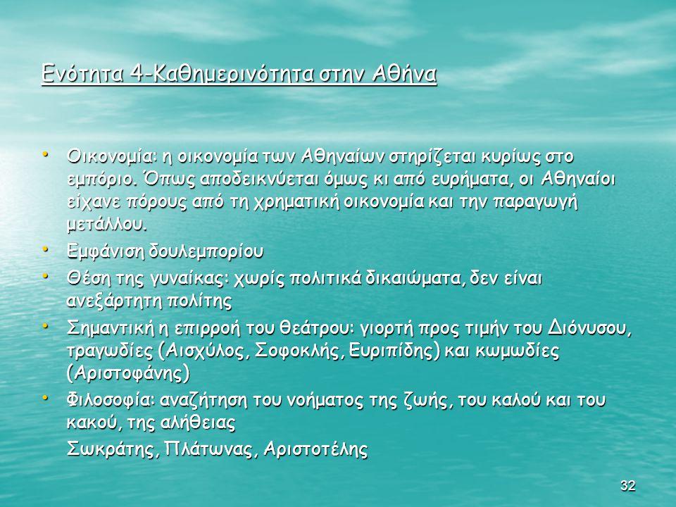 32 Ενότητα 4-Καθημερινότητα στην Αθήνα Οικονομία: η οικονομία των Αθηναίων στηρίζεται κυρίως στο εμπόριο. Όπως αποδεικνύεται όμως κι από ευρήματα, οι