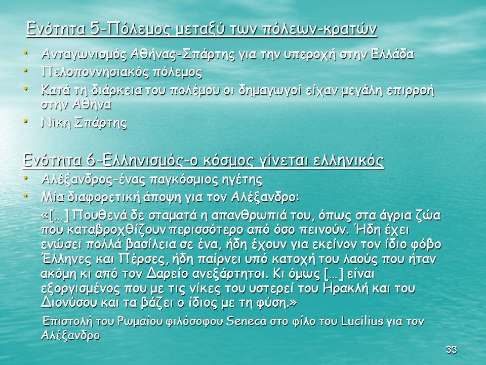 33 Ενότητα 5-Πόλεμος μεταξύ των πόλεων-κρατών Ανταγωνισμός Αθήνας-Σπάρτης για την υπεροχή στην Ελλάδα Ανταγωνισμός Αθήνας-Σπάρτης για την υπεροχή στην
