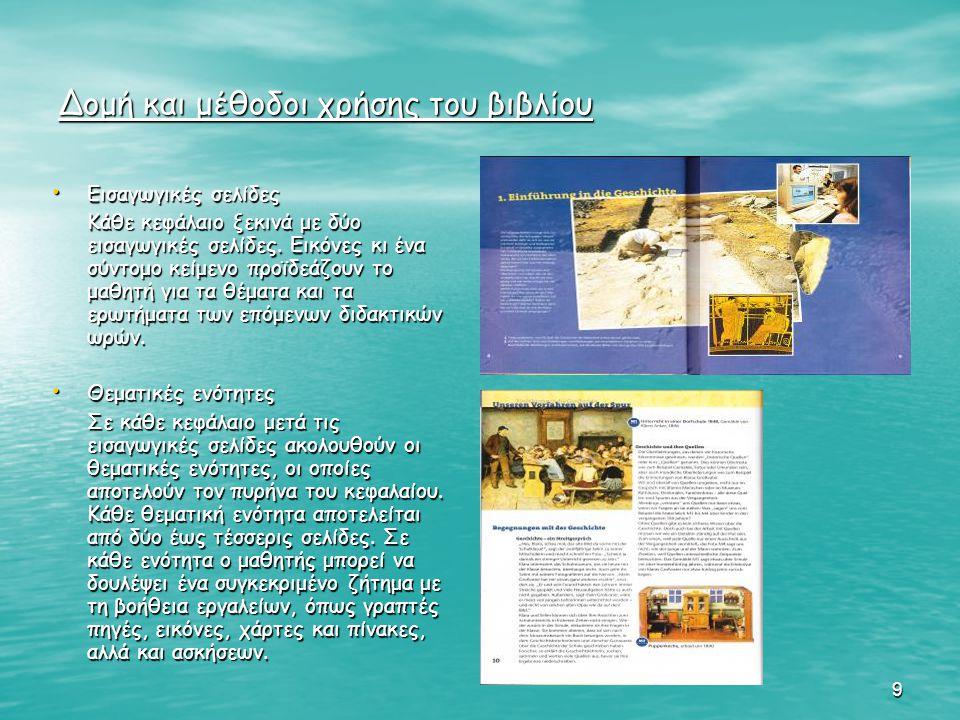 9 Δομή και μέθοδοι χρήσης του βιβλίου Εισαγωγικές σελίδες Εισαγωγικές σελίδες Κάθε κεφάλαιο ξεκινά με δύο εισαγωγικές σελίδες. Εικόνες κι ένα σύντομο